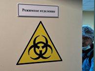 Отделение для людей с подозрением на коронавирус в Боткинской больнице