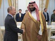 Президент РФ В. Путин и наследный принц Саудовской Аравии М. бен Салман Аль Сауд