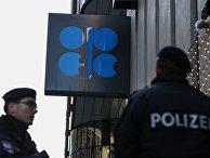 Полицейские охраняют здание Организации стран - экспортеров нефти в Вене