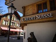Вывеска банка Credit Suisse в деревне Гштад, Швейцария