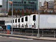 На улицах Нью-Йорка в условиях пандемии установлены грузовики-рефрижераторы для тел погибших