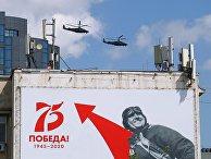 Репетиция воздушной части парада Победы в городах России