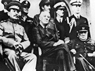Иосиф Сталин, Франклин Рузвельт и Уинстон Черчиль