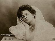 Екатерина Васильевна Гельцер (1876—1962)