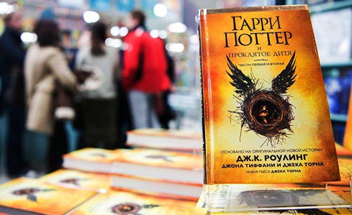 """Старт продаж книги """"Гарри Поттер и проклятое дитя"""" на русском языке"""