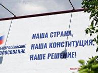Агитационный плакат за общероссийское голосование по поправкам в Конституцию РФ в Москве