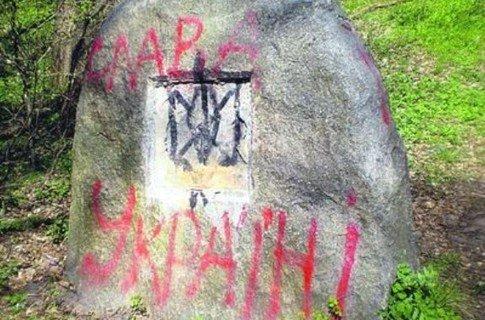 На памятном знаке «Колодец Петра Первого» неизвестные нарисовали национальный символ Украины - трезубец и написали «Слава Украине»