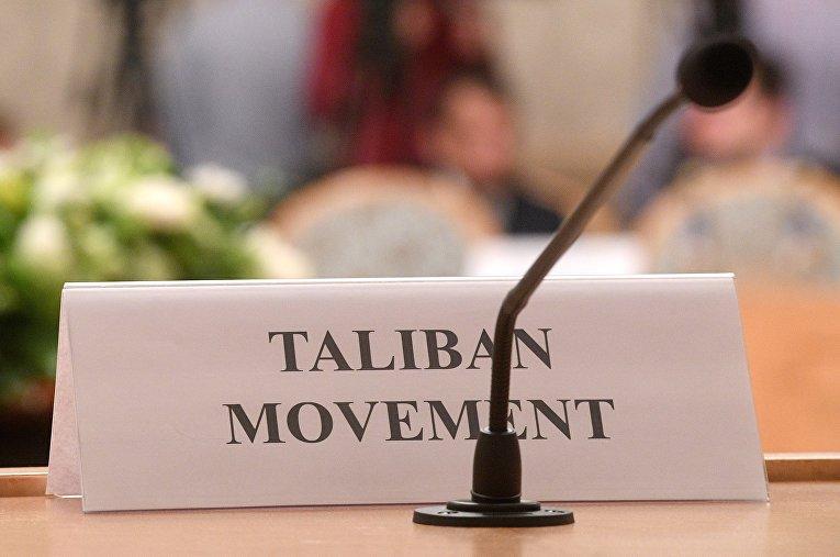 Второе заседание московского формата консультаций по Афганистану в ноябре 2018 года