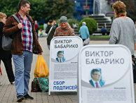 Сбор подписей для кандидата в президенты Виктора Бабарика в Минске, Беларусь