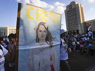 Портрет Светланы Цихановской во время митинга
