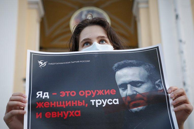 20 августа 2020. Демонстрация в поддержку Алексея Навального, Санкт-Петербург