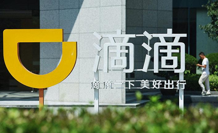 Логотип Didi Chuxing в Ханчжоу