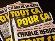 Обложки французского сатирического еженедельника Charlie Hebdo