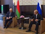 Встреча президентов РФ и Белоруссии В. Путина и А. Лукашенко
