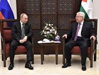 Президент РФ Владимир Путин и президент Государства Палестина Махмуд Аббас во время встречи в Вифлееме 23 января 2020 года