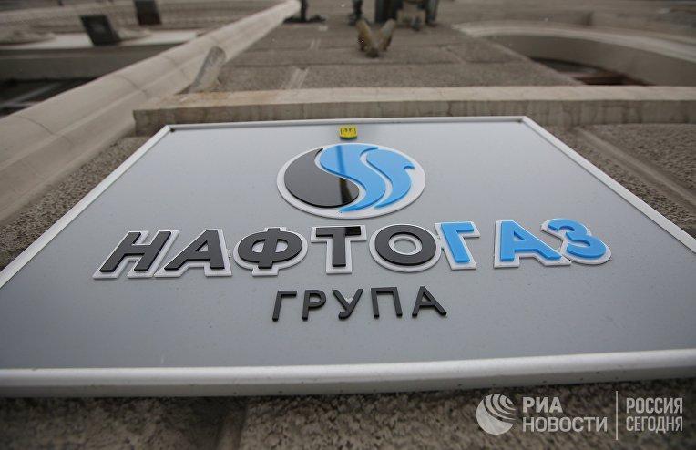 "Табличка на здании компании ""Нафтогаз-Украина"""