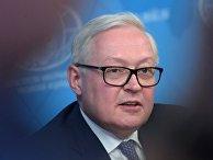 Брифинг заместителя министра иностранных дел РФ С. Рябкова