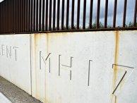 Мемориал жертвам рейса MH17 рядом с амстердамским аэропортом Схипхол