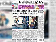Номер газеты The Times
