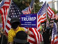 Сторонники Дональда Трампа в Гонконге