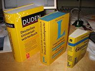 Словари Duden, немецкий язык