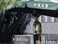 Китайский полицейский у посольства Австралии в Пекине