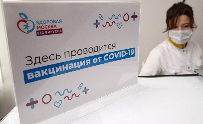 Работа прививочного пункта по вакцинации от COVID-19