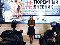 Член Общественной палаты РФ, журналистка Мария Бутина