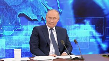 Пресс-конференция Путина. Главные заявления