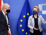 Президент Европейской комиссии Урсула фон дер Ляйен и премьер-министр Великобритании Борис Джонсон