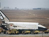 """Орбитальный корабль """"Буран"""" после приземления"""
