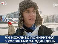 Возможно ли помириться с русскими за один день