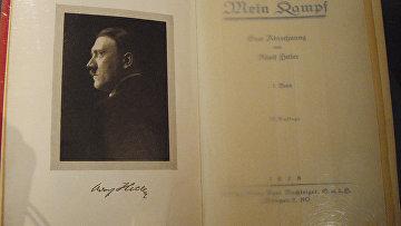 Книга Адольфа Гитлера «Mein Kampf»