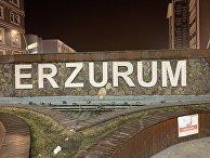 Город Эрзурум, Турция