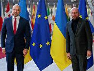 Премьер-министр Украины Денис Шмыгаль и президент Европейского Совета Шарль Мишель в Брюсселе, Бельгия