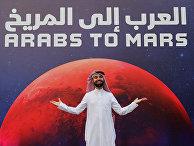 """Посетитель мероприятия, посвященного выходу зонда """"Надежда"""" на орбиту Марса"""