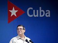 Министр иностранных дел Кубы Бруно Родригес Паррилья