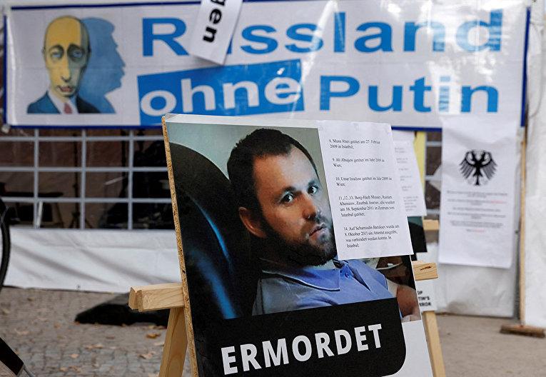 Плакат с портретом Зелимана Хангошвили, застреленного в берлинском парке в августе 2019 года