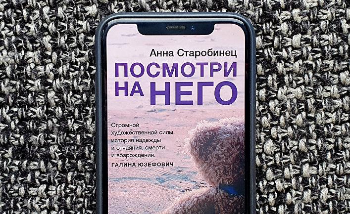 Обложка книги Анны Старобинец «Посмотри на него» на экране смартфона