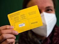 Свидетельство о вакцинации вакциной AstraZeneca