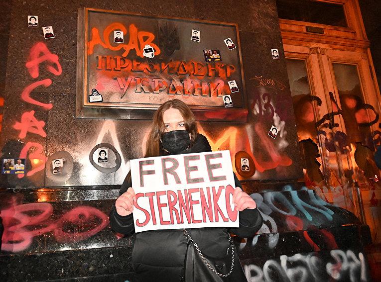 Протесты против ареста Сергея Стерненко у офиса президента Украины в Киеве