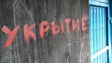 Бомбоубежища на линии разграничения в Донецкой области