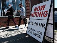 Объявление о приеме на работу в Потакете, штат Род-Айленд, США
