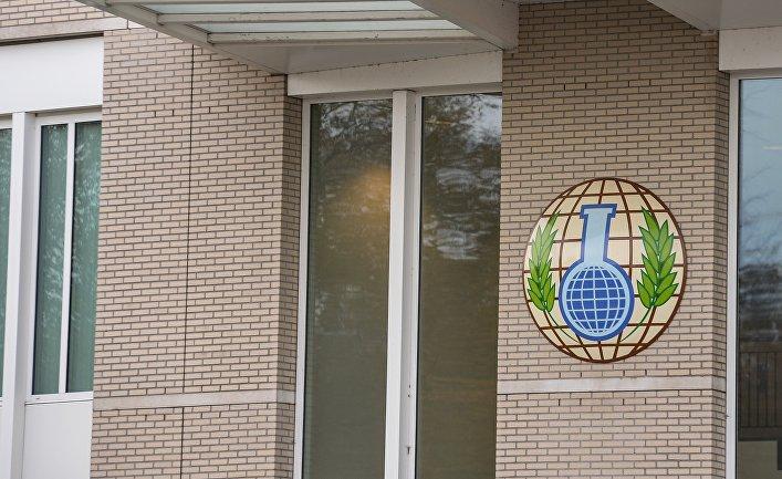 Здание Организации по запрещению химического оружия в Гааге