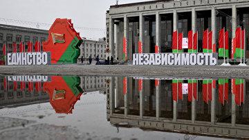 Минск, Белоруссия
