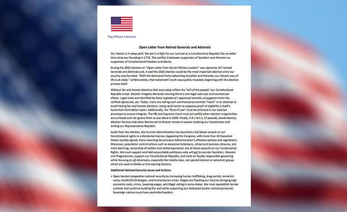 «Открытое письмо от высших военных руководителей»
