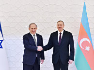 Премьер-министр Израиля Биньямин Нетаньяху и президент Азербайджана Ильхам Алиев