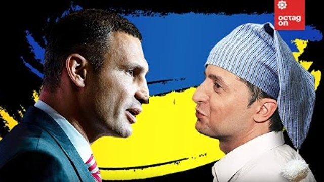Пранкер Лексус позвонил Зеленскому от имени Кличко: Хочу написать заявление об уходе (Фокус, Украина)