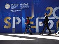 ПМЭФ-2021. Работа форума