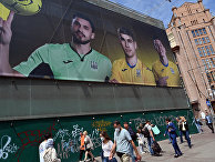 Рекламный щит с изображением сборной Украины по футболу в Киеве